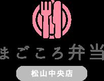 松山市の高齢者用宅配弁当なら【まごころ弁当 松山中央店】